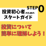 【投資初心者のスタートガイド】STEP0投資について簡単に理解しよう