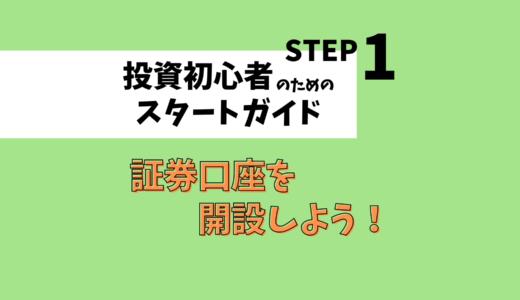 【投資初心者のスタートガイド】STEP1 証券口座を開設しよう