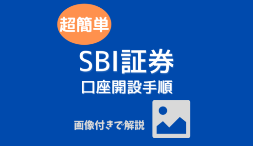 【初心者向け】SBI証券の口座開設手順を超簡単に解説